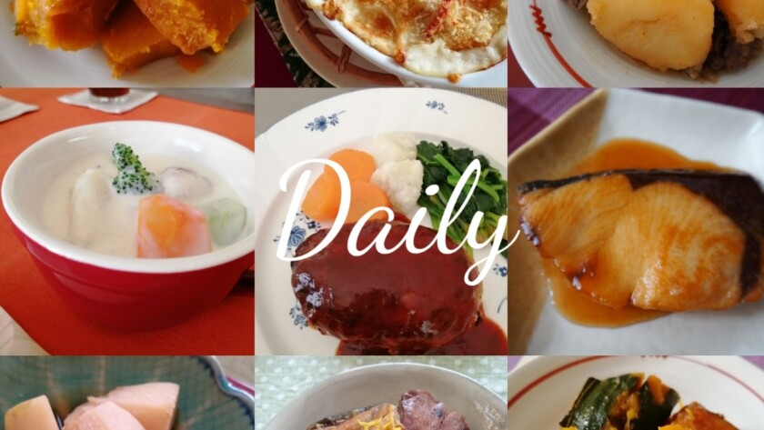 Dailyレッスン